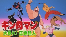 Kinnikuman: Great Riot! Justice Superman