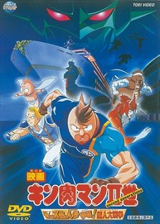 Kinnikuman Nisei Movie 2:  Muscle Carrot Competition! The Great Chojin War