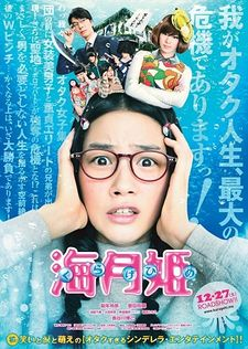 Kuragehime The Movie