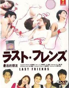 Last Friends Live Action