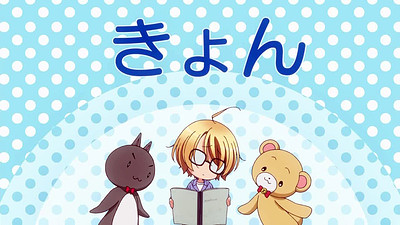 Love Stage!!