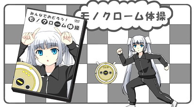 Miss Monochrome - The Animation 3