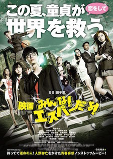 Movie All Esper Dayo!