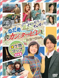 Nodame Cantabile in Europe (live action)