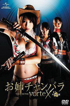 OneChanbara - The Movie: Vortex