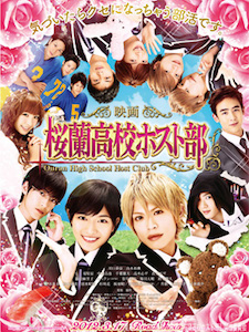 Ouran High School Host Club - The Movie