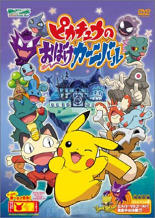 Pikachu's Ghost Carnival