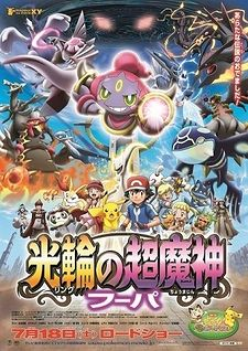 Pokemon the Movie XY: Ring no Choumajin Hoopa