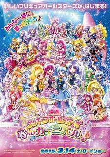 PreCure All Stars: Haru no Carnival