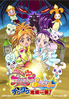 Futari wa Pretty Cure Splash Star Tick Tack Kiki Ippatsu!