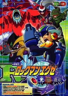 Rockman EXE the Movie: Program of Light and Dark