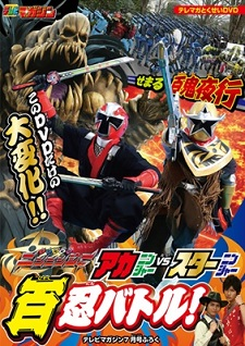 Shuriken Sentai Ninninger: AkaNinger VS StarNinger Hundred Nin Battle