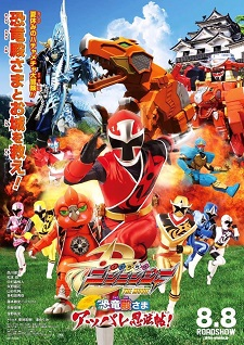 Shuriken Sentai Ninninger The Movie: The Dinosaur Lord's Splendid Ninja Scroll