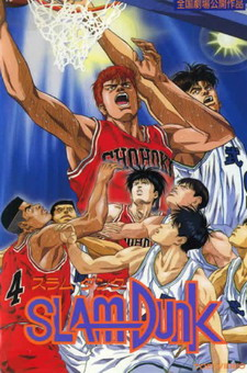 Slam Dunk - The Movie