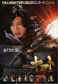 Space Battleship Yamato (Live Action)