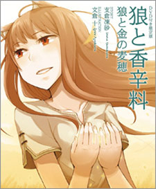 Spice and Wolf II Act.0 - Ookami to Kohaku-iro no Yuuutsu