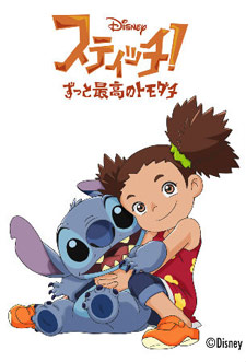 Stitch! Zutto saikou no tomodachi