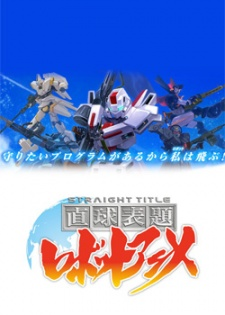 Straight Title Robot Anime