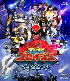 Tensou Sentai Goseiger - Epic on the movie