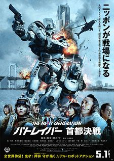 The Next Generation -Patlabor- Shuuto Kessen!