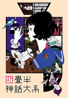 The Tatami Galaxy Special