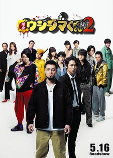Yamikin Ushijima-kun The Movie 2
