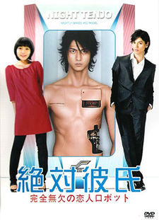 Zettai Kareshi (live action)