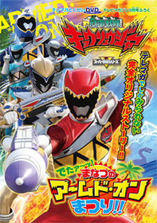Zyuden Sentai Kyoryuger - It's Here! Armed On Midsummer Festival!!