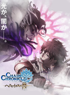 Chain Chronicle - The Light of Haecceitas - (Film)