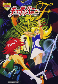 Cutie Honey Flash (TV)