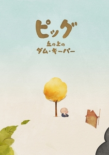 Pig: Oka no Ue no Dam Keeper