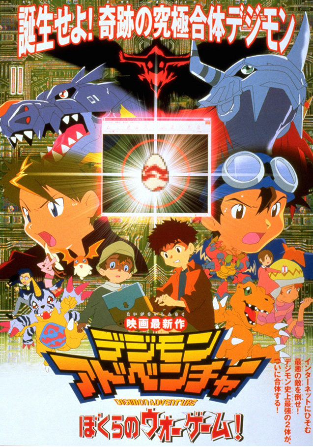 Digimon Adventure - Our War Game