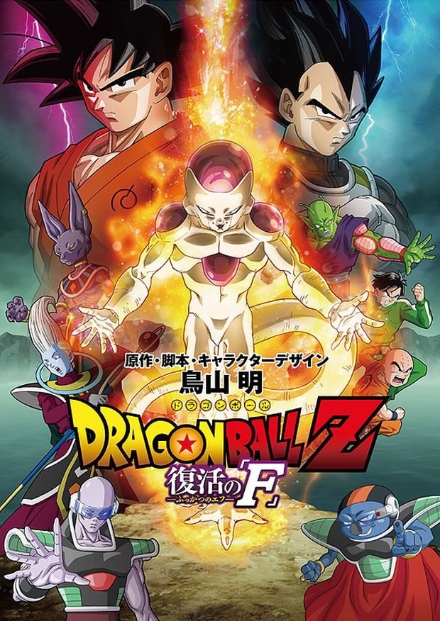 Dragon Ball Z: La resurrezione di 'F'