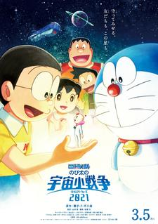 Eiga Doraemon: Nobita no Little Star Wars 2021