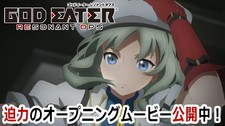 God Eater Resonantoka Gekijo
