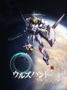 Gundam Iron-Blooded Orphans: Urðr Hunt