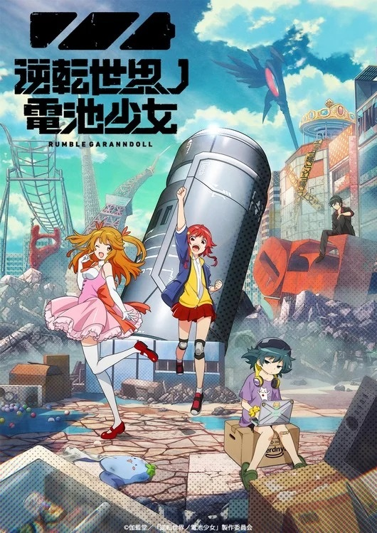 Gyakuten_Sekai_no_Denchi_Shoujo-cover.jp