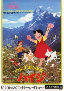 Alps no shōjo Heidi (Movie)