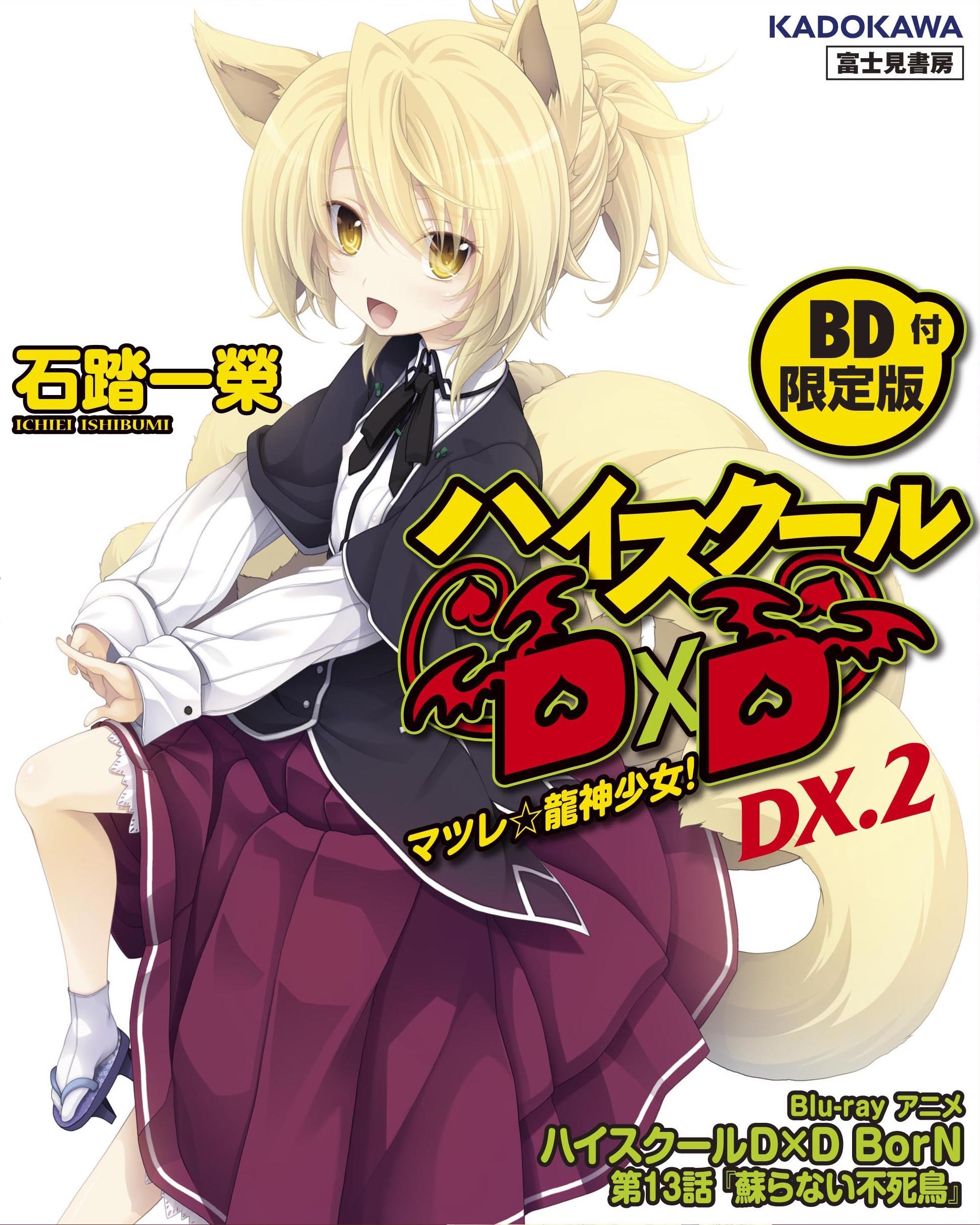 High School DxD BorN Special