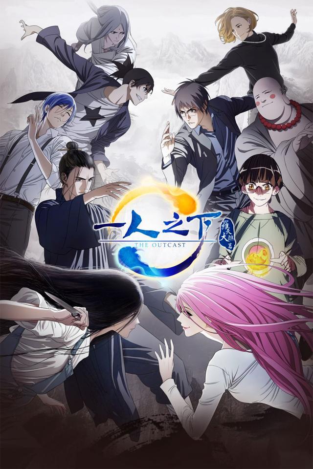 Hitori no Shita: The Outcast 2 – Lista Episodi Streaming e Download SUB ITA