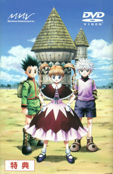 Hunter x Hunter - Greed Island