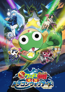 Chō Gekijōban Keroro Gunsō Gekishin Dragon Warriors de Arimasu!