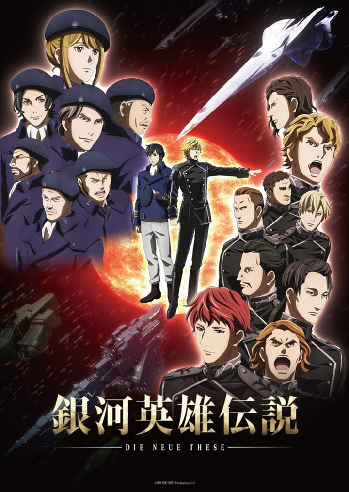 Legend of the Galactic Heroes: Die Neue These - Stellar War