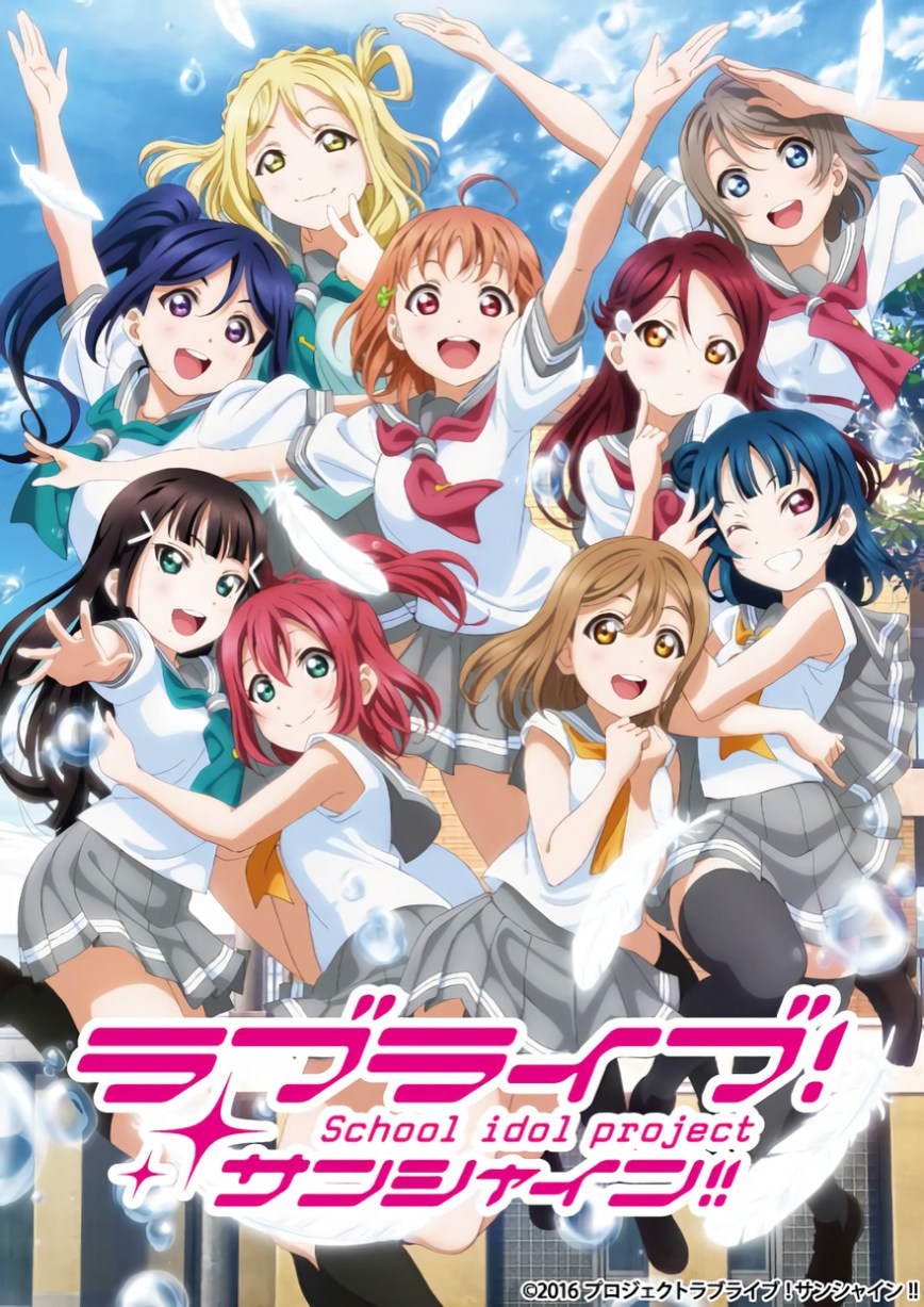 Love Live! Sunshine!! 2