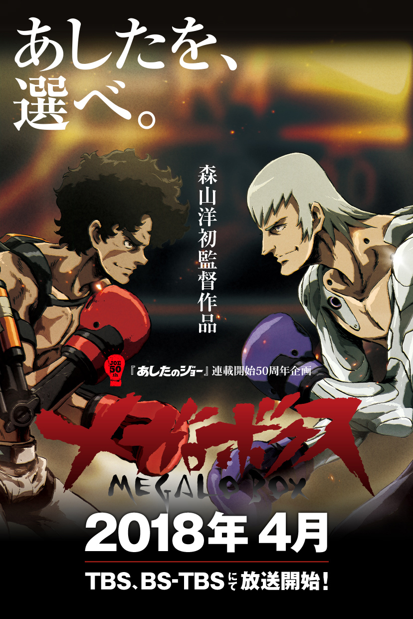 Megalo Box: Lista Episodi Streaming e Download SUB ITA