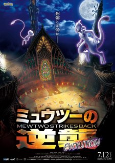 Mewtwo no Gyakushuu: Evolution