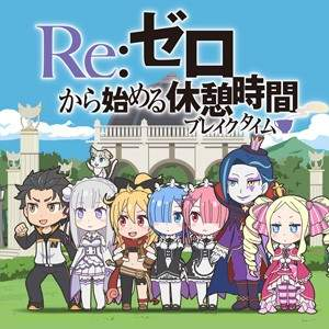 Re:ZERO -Starting Break Time from Zero-