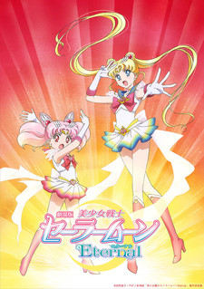 Sailor Moon Eternal The MOVIE
