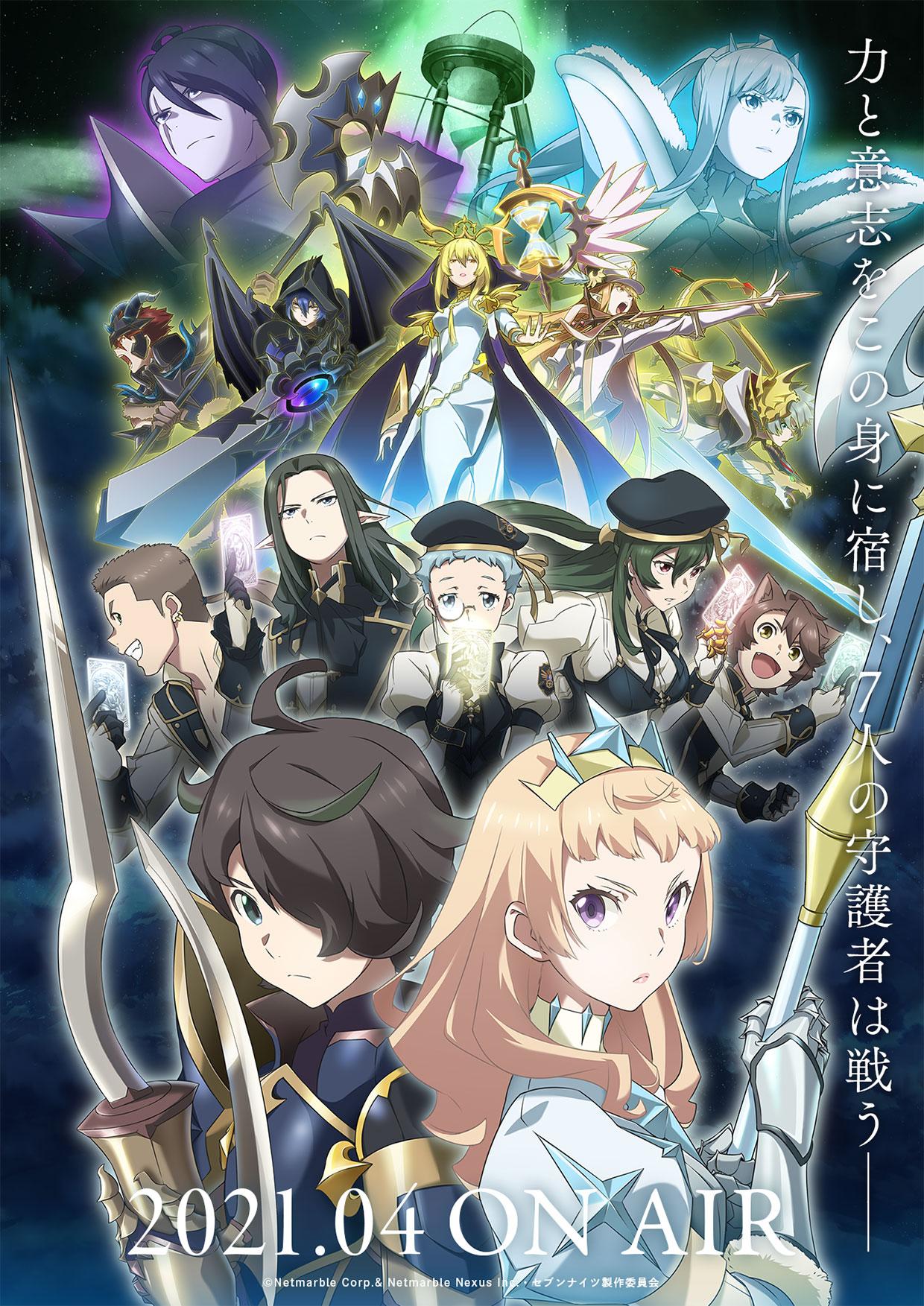 Seven_Knights_Revolution_Eiyuu_no_Keisho