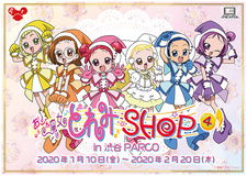 Short Flash Animation Collection Ojamajo Doremi Honobo no Theater
